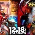 Imagen de póster oficiales de Kamen Rider Sabre y Kamen Rider Zero-One lado a lado y al centro marca. Inicio de su gira en Japón con la fecha 12/18.