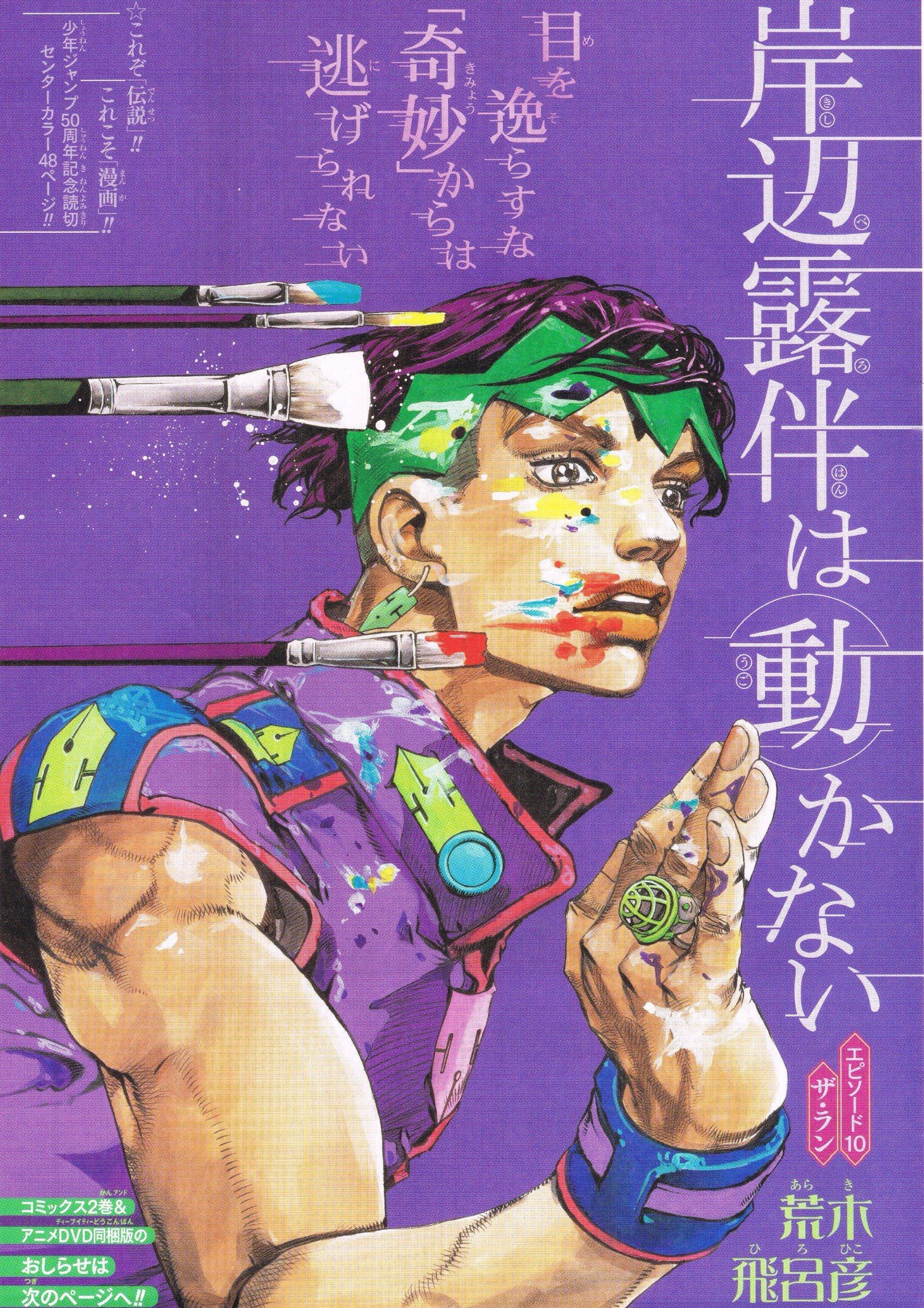 Portada del one-shot de Kishibe Rohan wa Ugokanai con el protagonista corriendo con la cara llena de pintura sobre un fondo morado