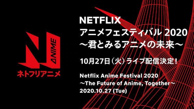 Imagen oficial del cronograma de la Netflix Anime Festival 2020, con el logo a la.izquierda en negro y rojo, la derecha el.cronograma en letras blancas y el fondo en negro con figuras rojas.