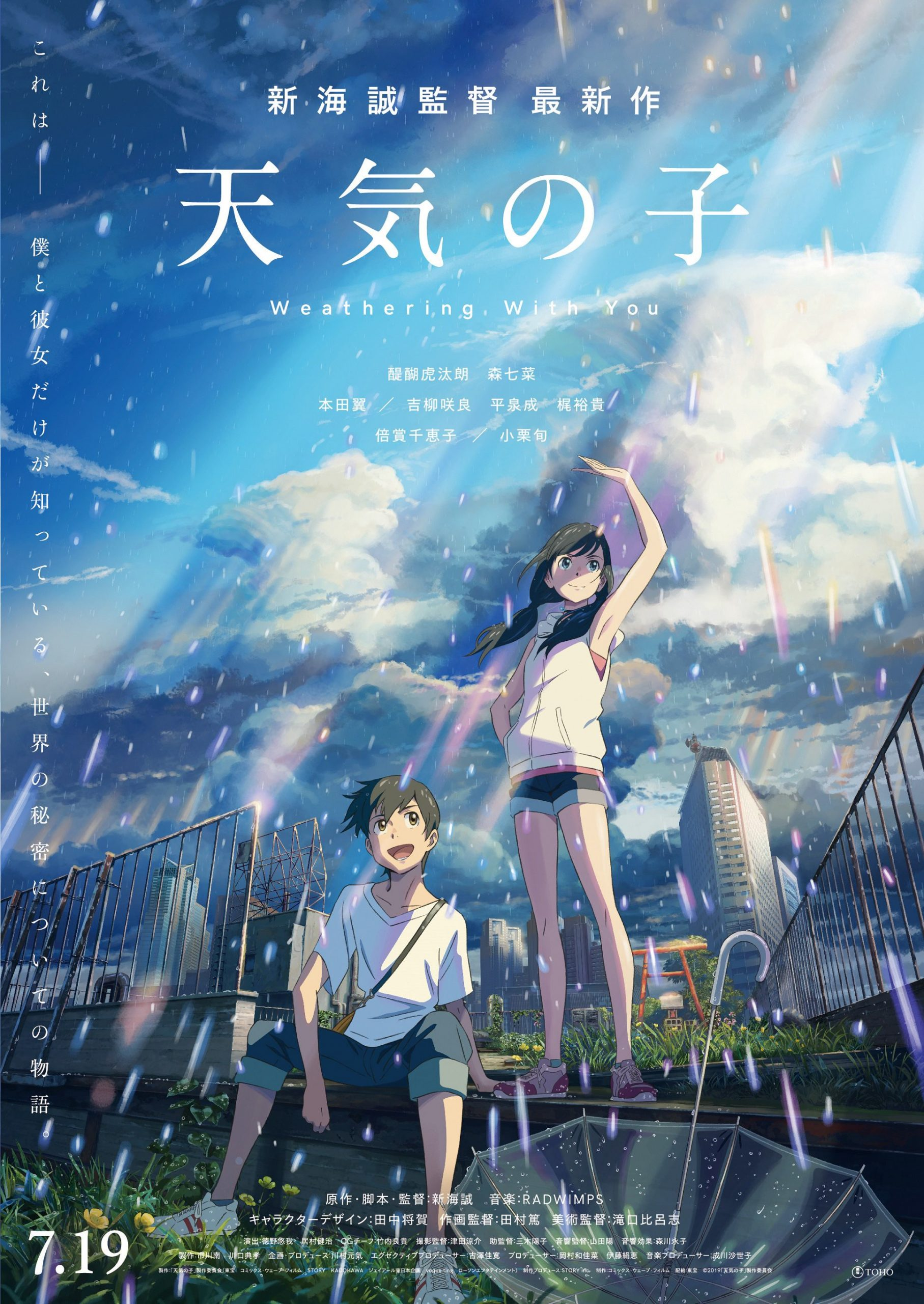 Poster de Weathering with You, de Makoto Shinkai