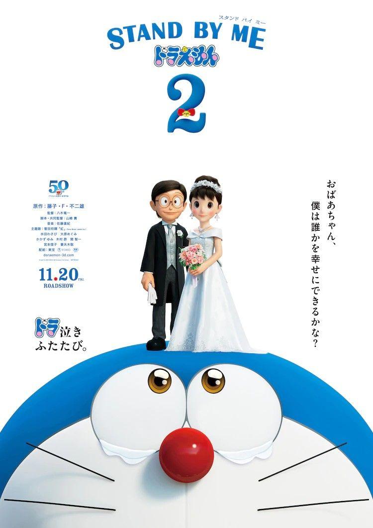 Stand By Me Doraemon 2' ya tiene nueva fecha de estreno