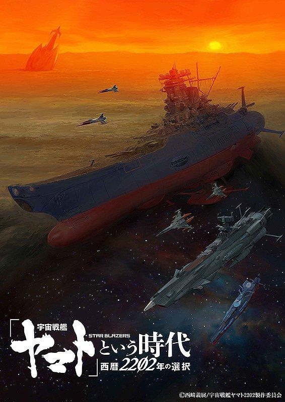 Imagen promocional oficial de la cinta The Era of Space Battleship Yamato: The Choice of 2202 A.D. con la nave Yamato acompañada por pequeños buques en pleno mar, mientras aviones vuelan por lo alto y al fondo se ve el atardecer.