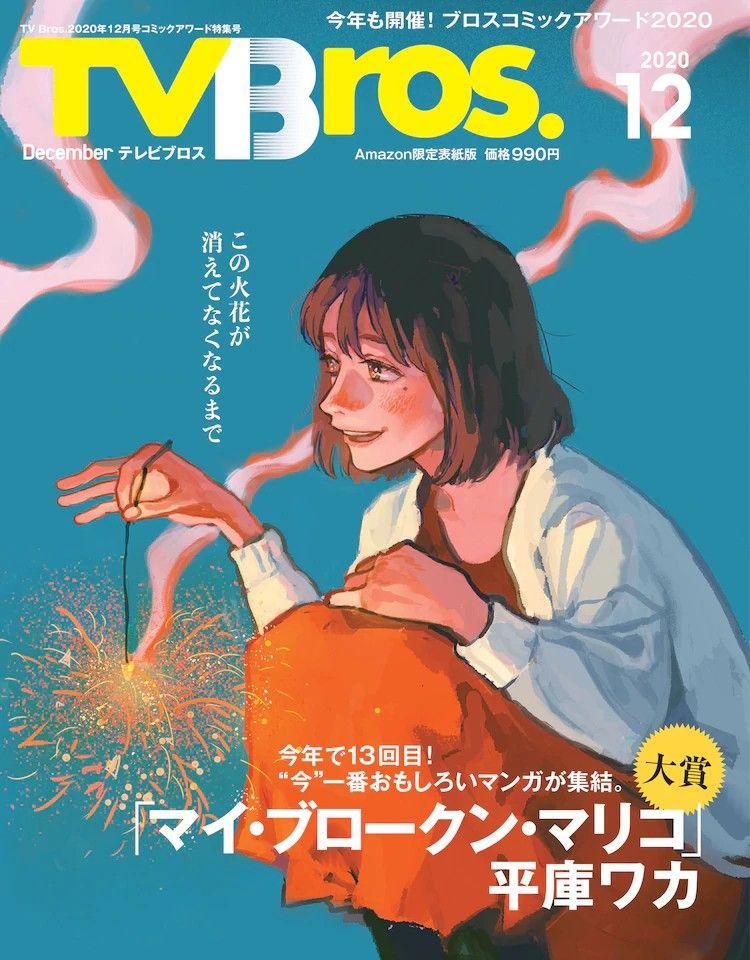 Imagen de la portada de edición limitada de la revista TV Bros con Mariko de 'My Broken Mariko', de cuclillas, sosteniendo con la mano derecha fuegos artificiales y el fondo en cian.