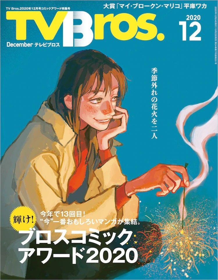 Imagen de la portada de edición limitada de la revista TV Bros con Tomoyo de 'My Broken Mariko', de cuclillas, sosteniendo con la mano derecha fuegos artificiales y el fondo en cian.