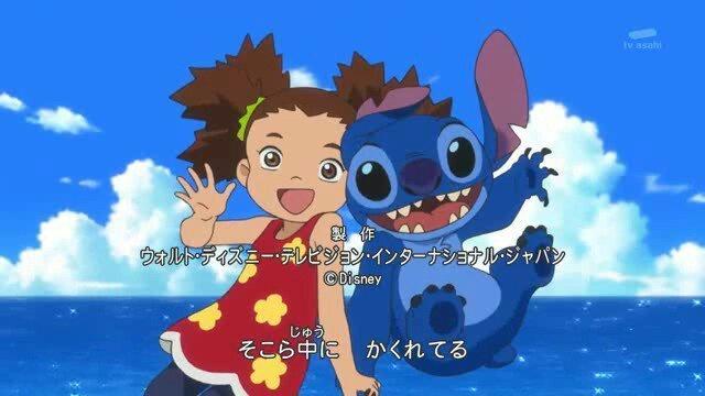 Imagen de Stitch! Con Tina y Stitch despidiéndose bajo un cielo azul frente a la playa mientras corren los créditos.