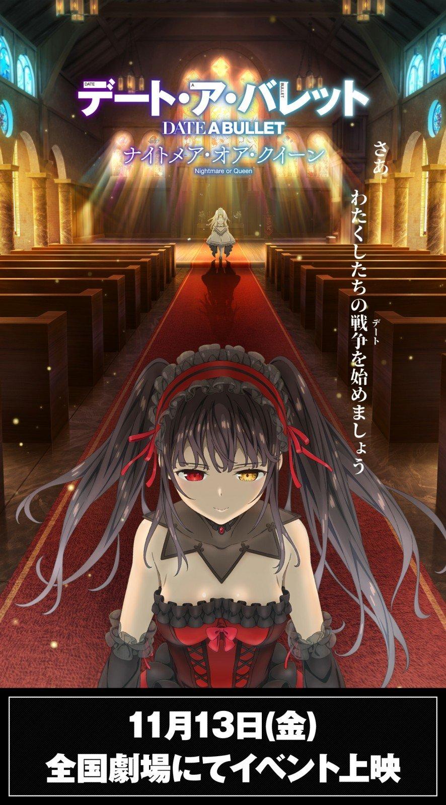 Imagen promocional oficial de 'Date A Bullet Nightmare or Queen' con Kurumi caminando hacia la salida de una iglesia mientras al fondo y frente al altar se ve a la reina blanca.