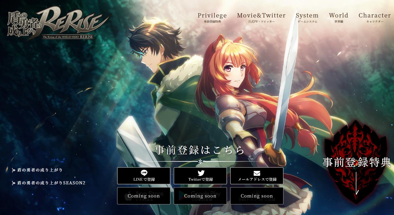 Página web oficial de The Rising of The Shield Hero ~ RERISE ~