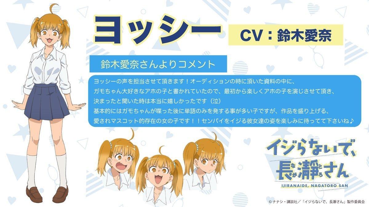 Perfil de personaje de Yoshii