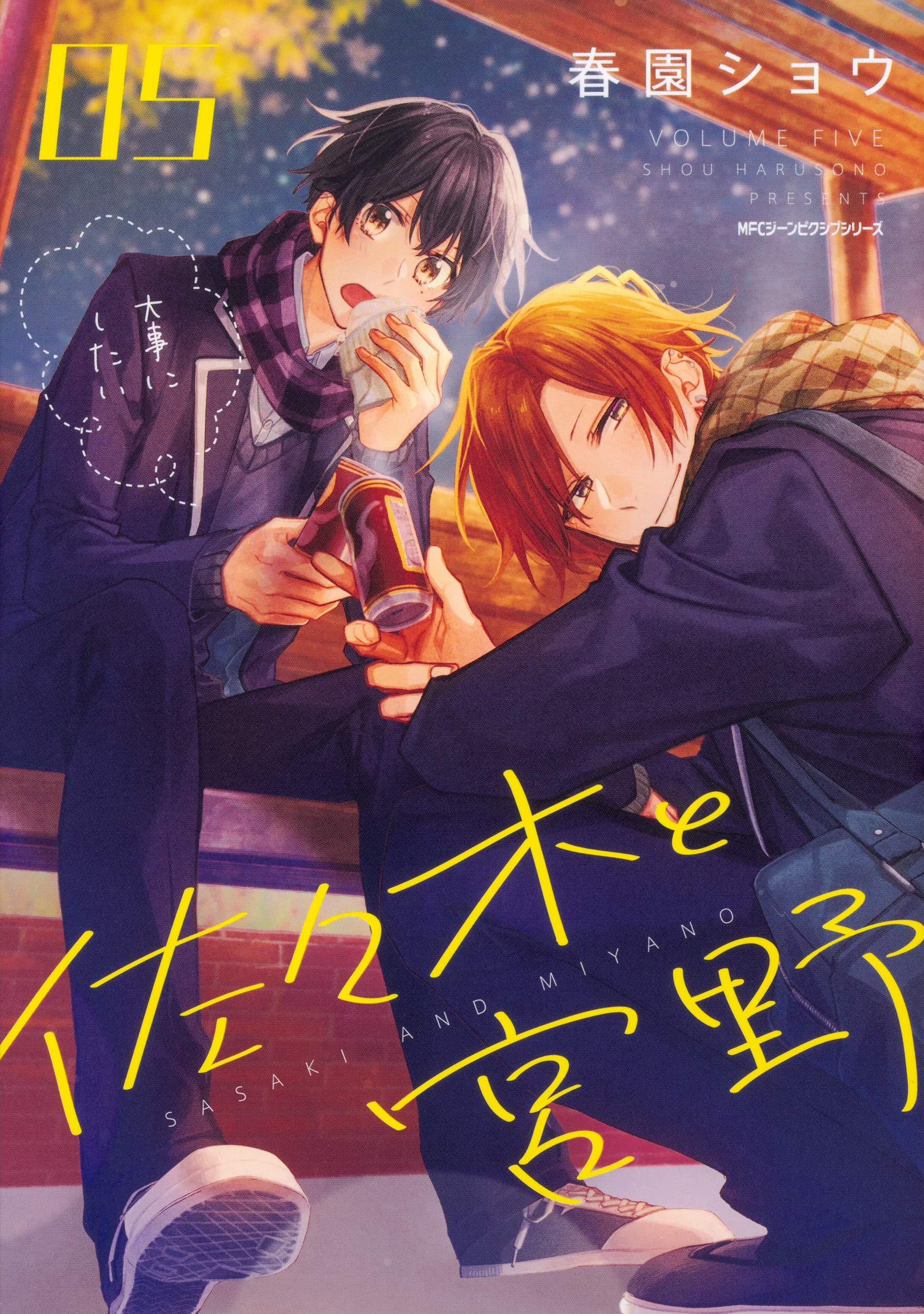 Portada del volumen 5 de Sasaki to Miyano