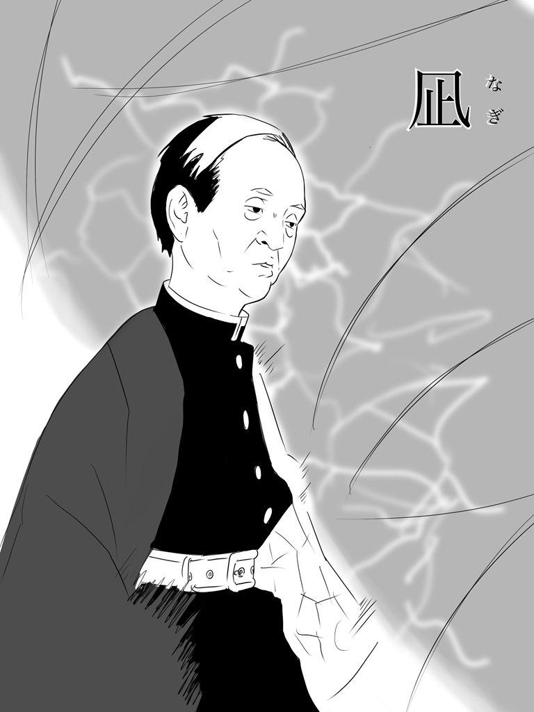 Ilustración realizada por la usuaria de Twitter Kenitiwww donde aparece Yoshihide Suga de perfil y en blanco y negro con el uniforme de cazador de demonios.