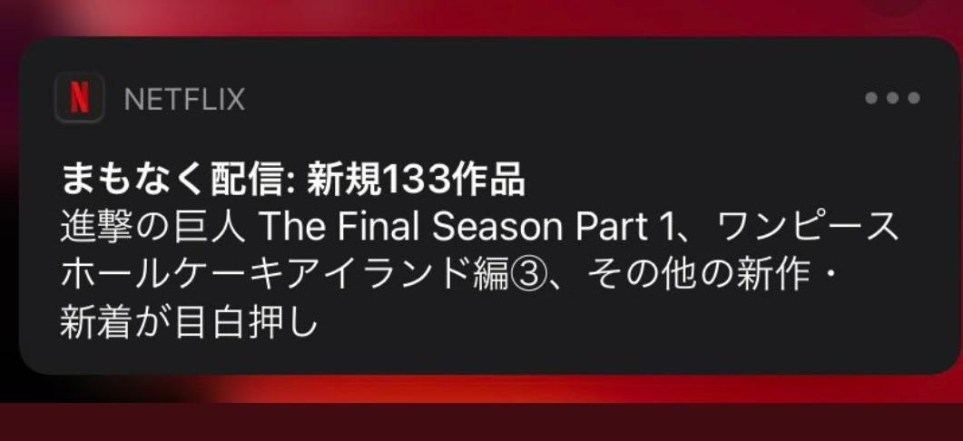 Imagen de notificación de 'Netflix Japan' con información de 'Shingeki no Kyojin'.