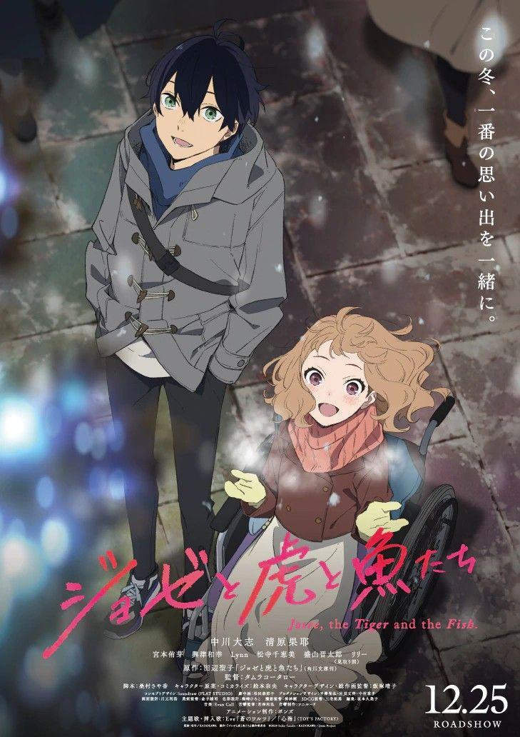 Imagen promocional oficial de 'Josee to Tora to Sakana-tachi' con los protagonistas mirando hacia el cielo mientras cae la nieve.