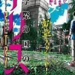 Imagen tomada del manga 'Imawa no Kuni no Alice Retry' con el protagonista dando la espalda a la cámara mientras observa la ciudad de Tokyo cubierta en pasto y musgo.