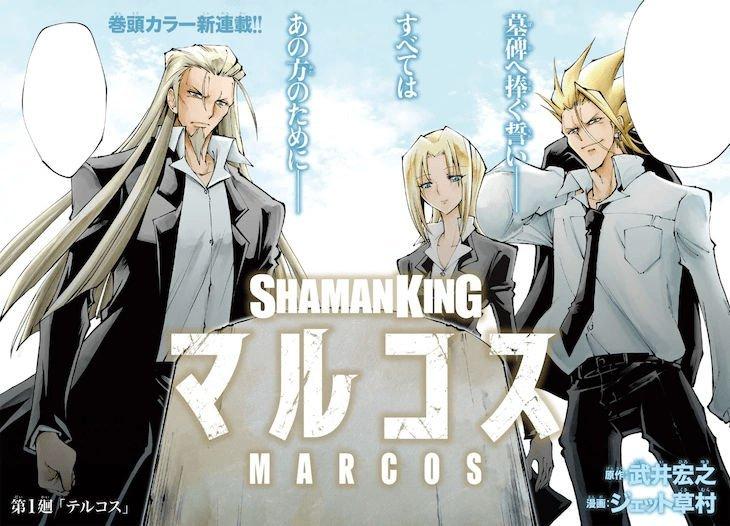 Página a color de 'Shaman King: Marcos' con los miembros de X-Laws con un cielo azul al fondo