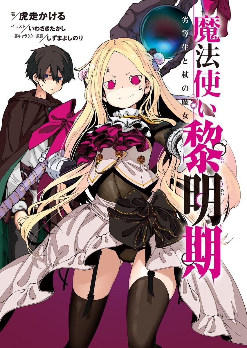 Portada del manga 'Mahoutsukai Reimeiki' con los protagonistas sonriendo a la cámara en un fondo blanco.