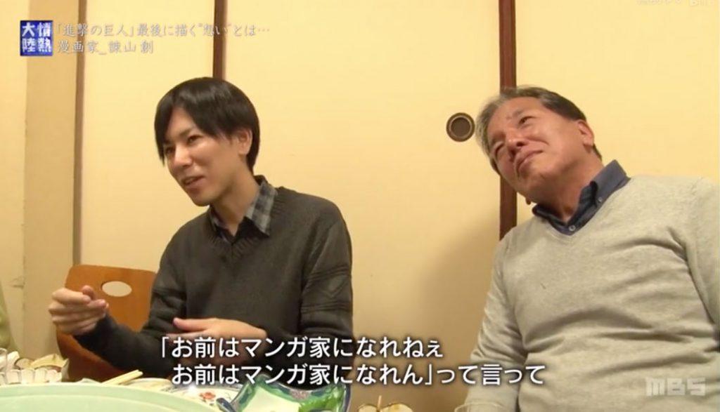 Hajime Isayama relatando su historia de como develó que era artista de manga a sus padres