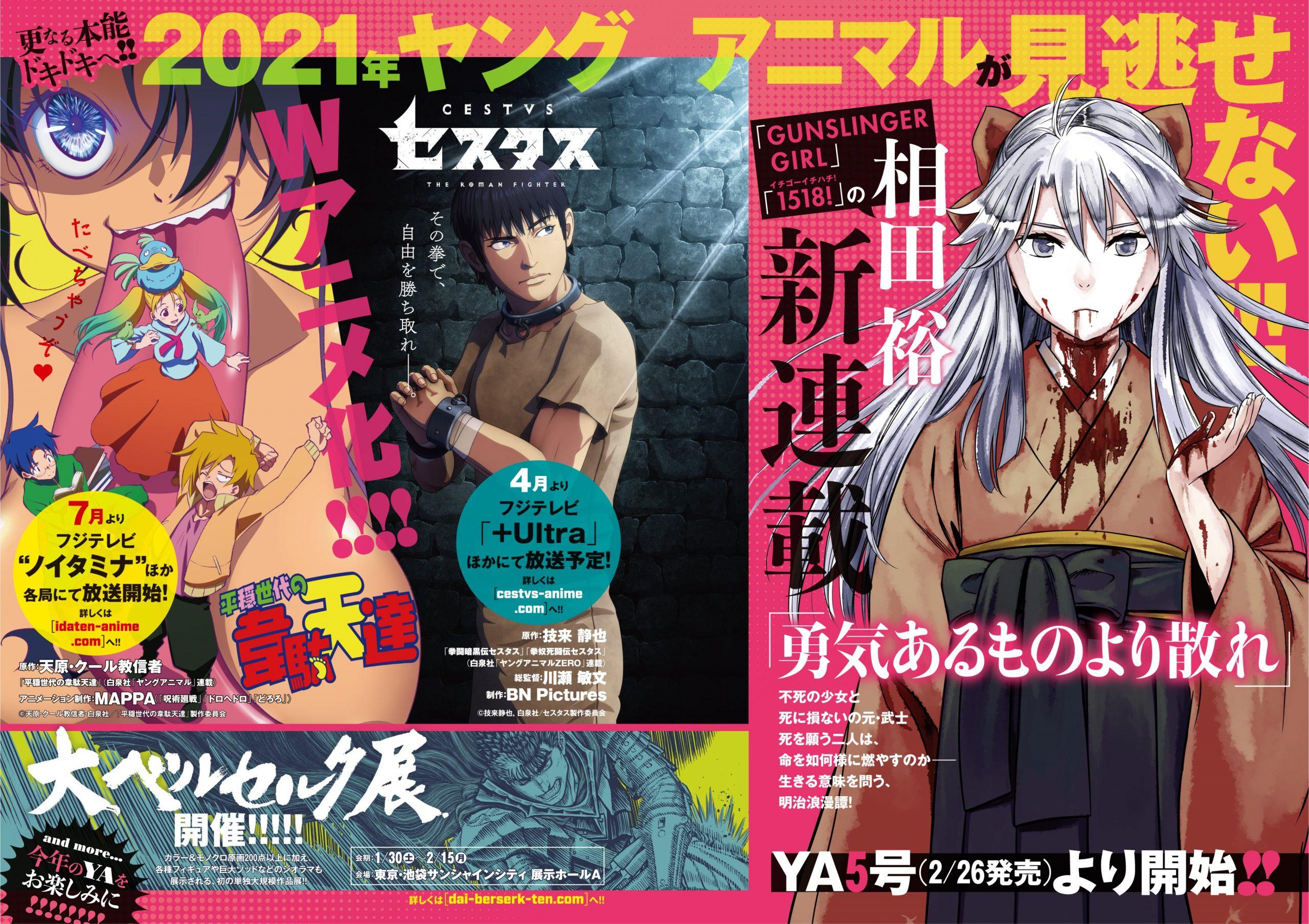 Portada de la revista Young Animal con la protagonista de 'Yūki Aru Mono Yorichire' a la derecha mientras tiene el cuello cubierto de sangre en un fondo fucsia.