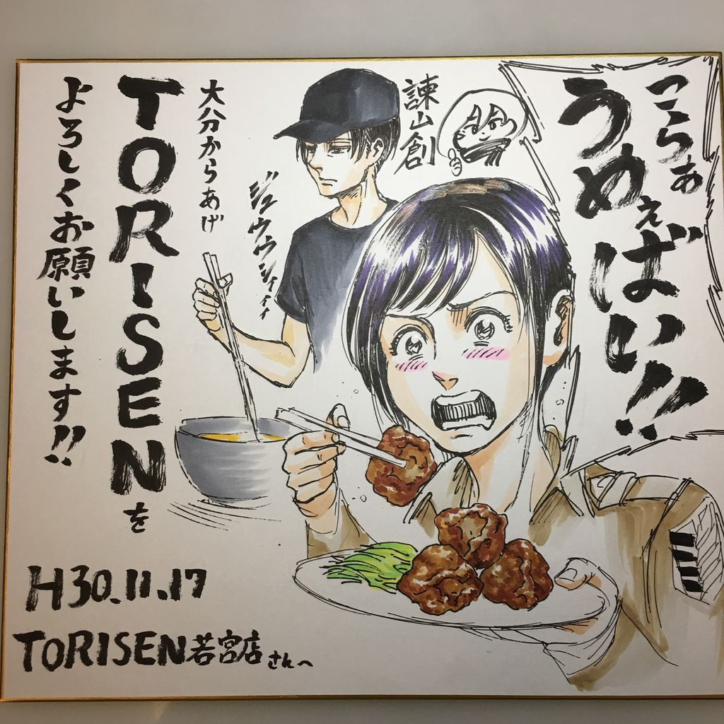 Promoción de local de comida de Oita realizado por Hajime Isayama