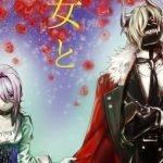 Portada del segundo volumen de Rakuen no Bijo to Yajū de Kaori Yuki, con Belle y la Bestia mirando al frente