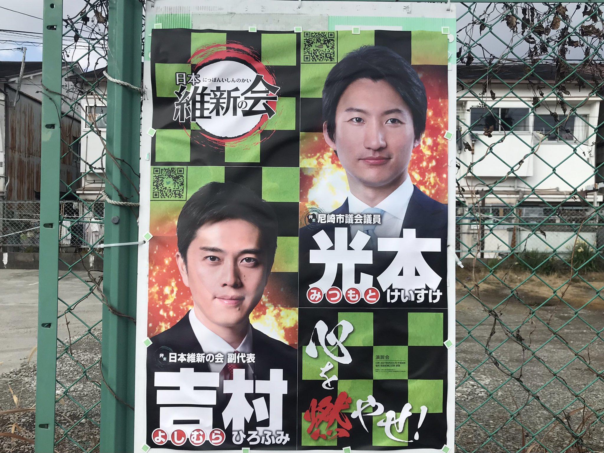 fotografia de los carteles de Osaka del gobernador y su secretario con motivows de Kimetsu no yaiba.