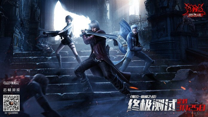 Póster promocional de Devil May Cry: Pinnacle of Combat.