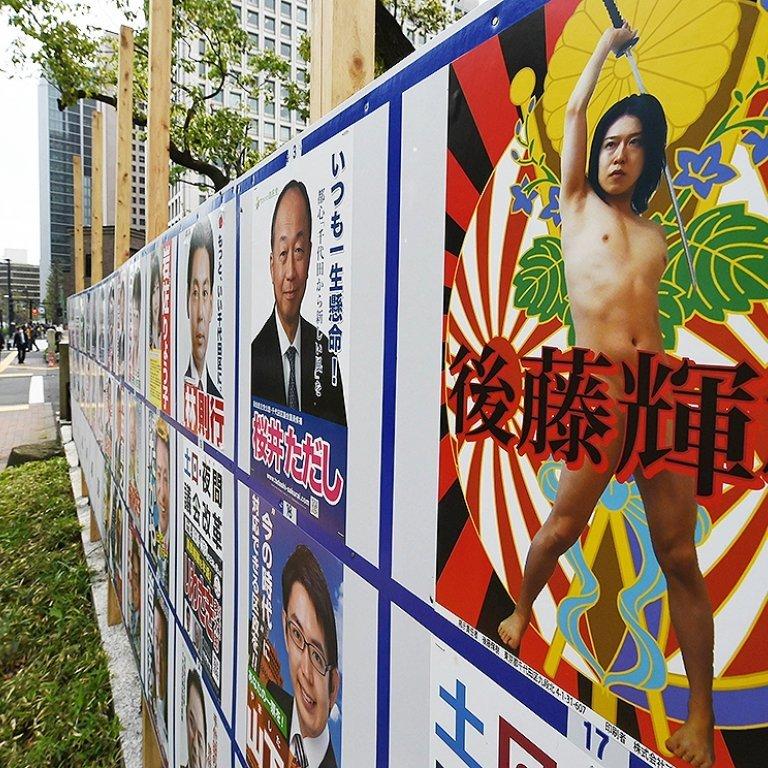 Fotografía de los carteles de campaña de Japón con Teruki Goto sin ropa