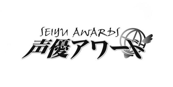 Logo de los Seiyu Awards en un fondo blanco.