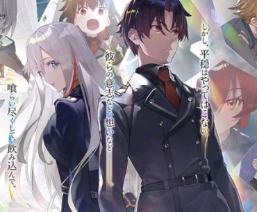 Imagen promocional de la novela ligera 86: Eighty-Six de Asato Asato