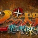 Logo de la película 'Nanatsu no Taizai Movie 2: Hikari ni Norowareshi Mono-tachi'.