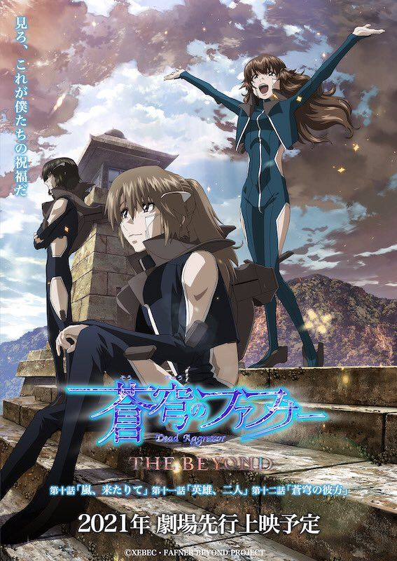 Imagen promocional de 'Soukyuu no Fafner: Dead Aggressor - The Beyond' con los protagonistas pasando en unas escaleras mientras miran a la izquierda.