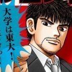 Portada del primer volumen de Dragon Zakura Two