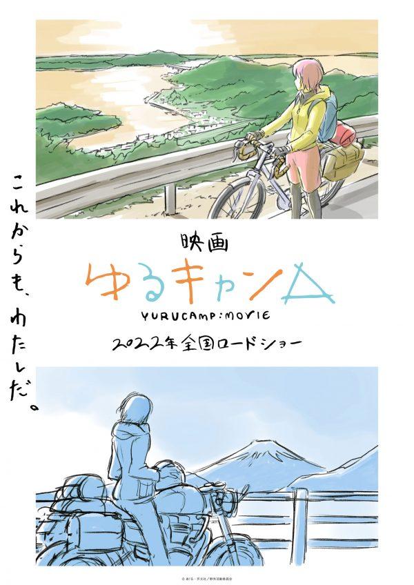 Poster promocional de la película de Yuru Camp