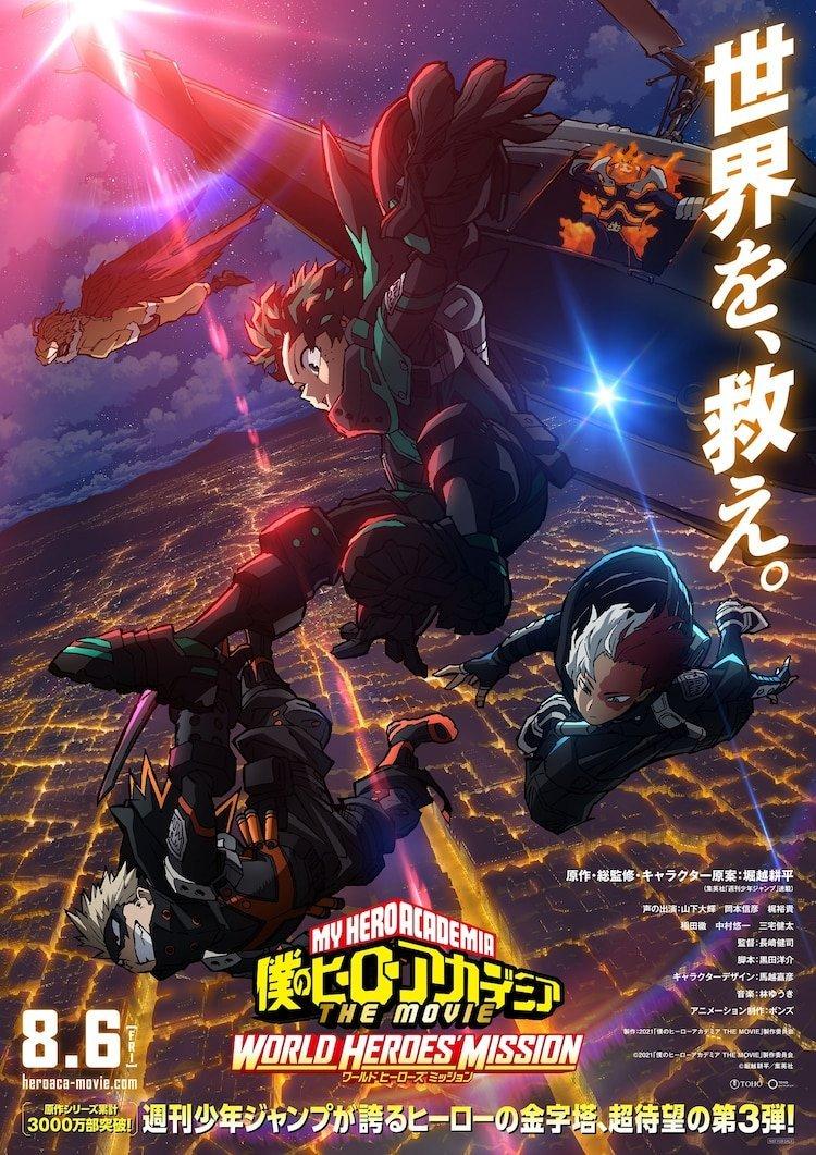 Imagen promocional de 'Boku no Hero Academia the Movie World Heroes' Mission'.