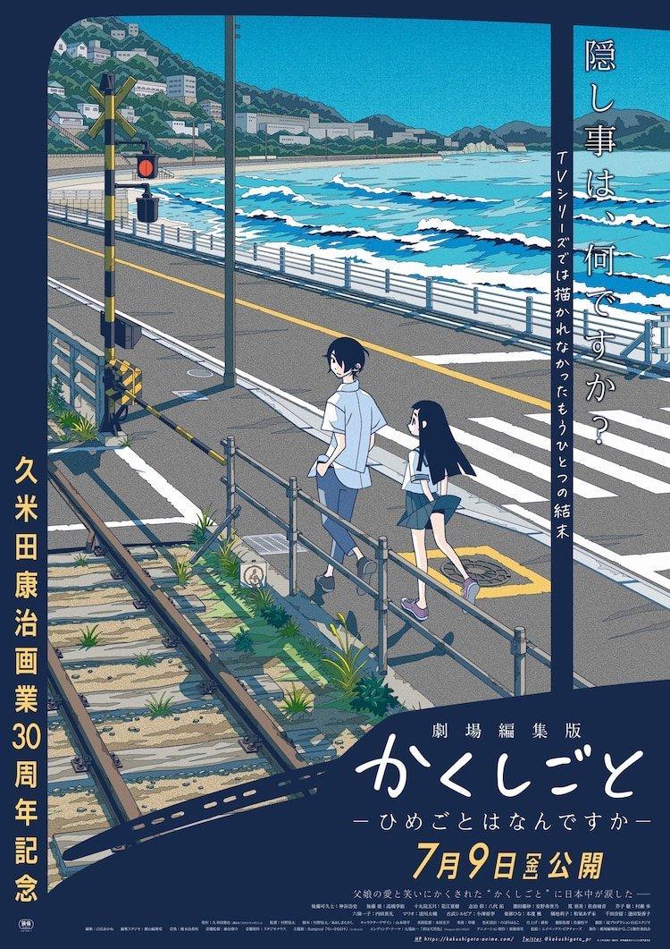 Portada del volumen para DVd y Blu-Ray de 'Kakushigoto Movie' con gime y su padre caminando por el medio de la calle.