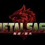Logotipo de Metal Saga: Hangyaku no Rouka para Nintendo Switch
