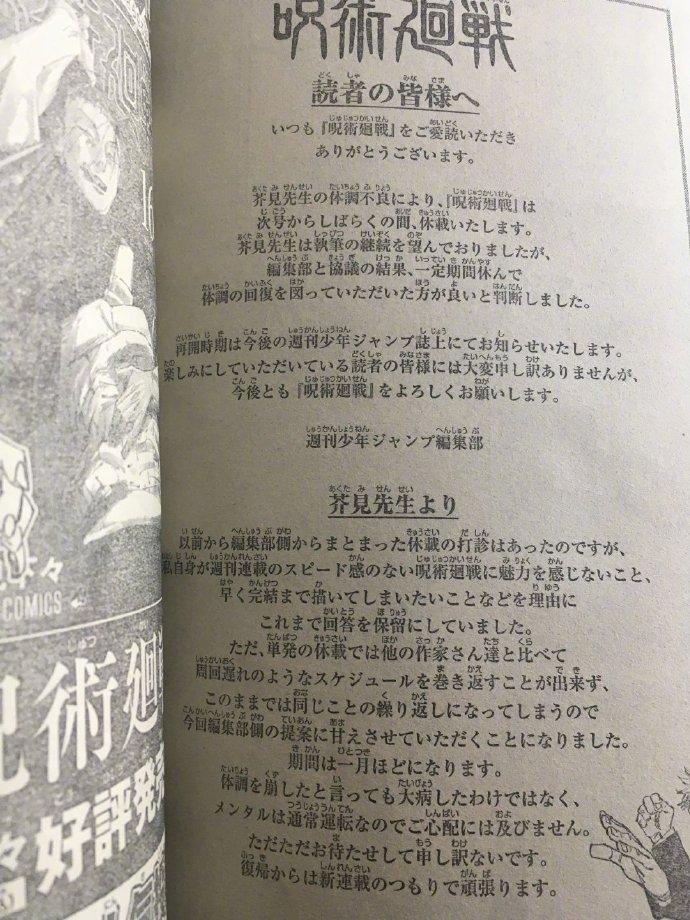 Fotografía de la página de Weekly Shonen Jump filtrada.